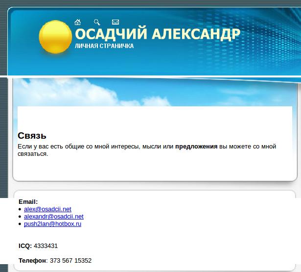 alexander_site